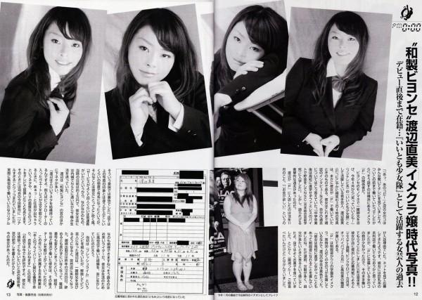 渡辺直美のイメクラ嬢時代のイメージ写真